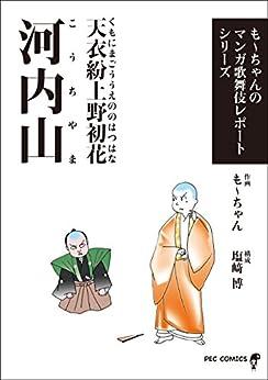 [塩崎 博, も~ちゃん]の天衣紛上野初花 河内山 も~ちゃんのマンガ歌舞伎レポートシリーズ