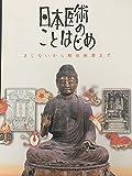 日本医術のことはじめ -まじないから解体新書まで-