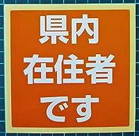 県内在住者ステッカー (オレンジ) 塩ビ(PVC)製シール