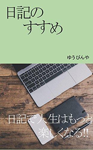 日記のすすめ: 日記で人生はもっと楽しくなる!!
