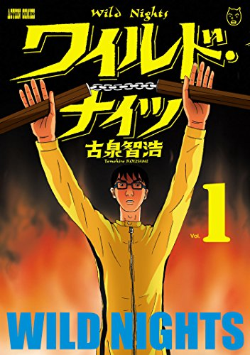 ワイルド・ナイツ : 1 (アクションコミックス)