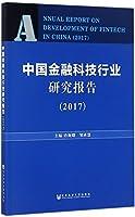 中国金融科技行业研究报告(2017)