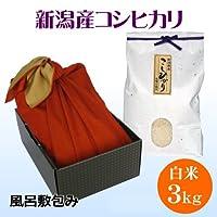 【おばあちゃんへの贈り物】お米 新潟産コシヒカリ 3キロ 風呂敷包み
