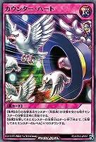 遊戯王カード カウンター・ハート ノーマル 幻撃のミラージュインパクト!! RDKP03 通常罠 ノーマル