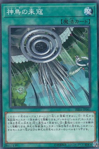 遊戯王 RIRA-JP061 神鳥の来寇 (日本語版 ノーマル) ライジング・ランペイジ