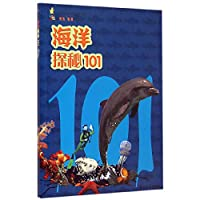 Marine Quest Quest 101 101(Chinese Edition)