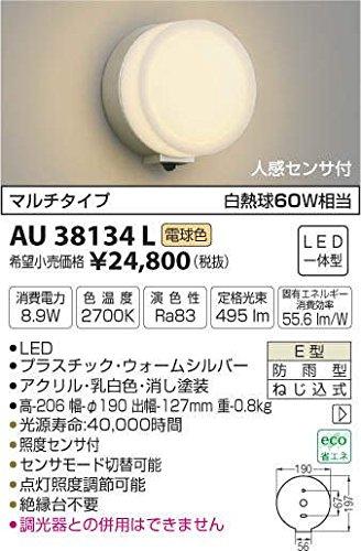 AU38134L 電球色LED人感センサ付アウトドアポーチ灯