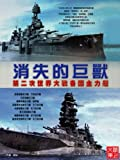 ZBT Battle Field Series:The Decling Of Battleship(Chinese Edition)