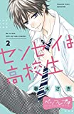 センセイは高校生 ベツフレプチ(2) (別冊フレンドコミックス)