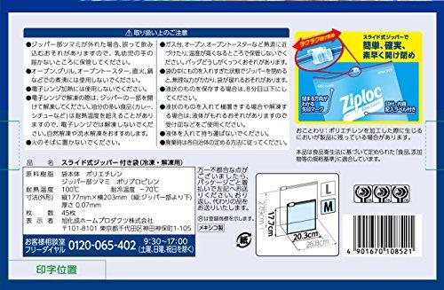 【大容量】ジップロックイージージッパーM45枚入