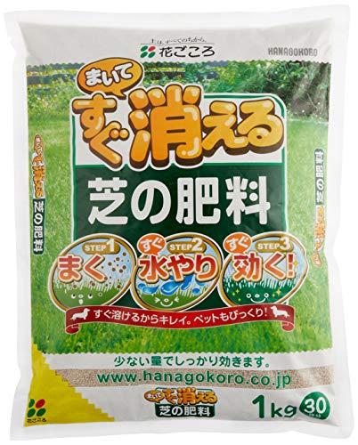 花ごころ まいてすぐ消える 芝の肥料 1kg