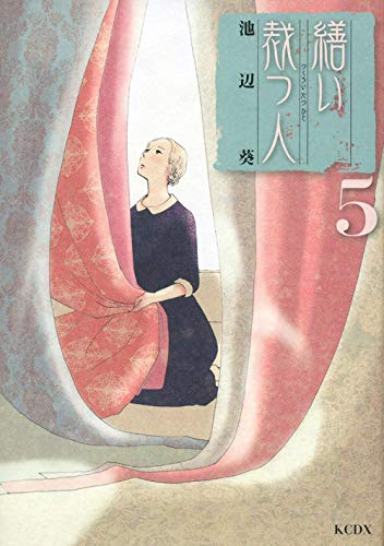 繕い裁つ人(5) (KCデラックス)
