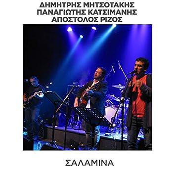 Salamina - Single