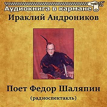 Ираклий Андроников - Поет Федор Шаляпин (радиоспектакль)