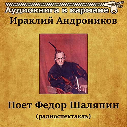 Аудиокнига в кармане & Ираклий Андроников