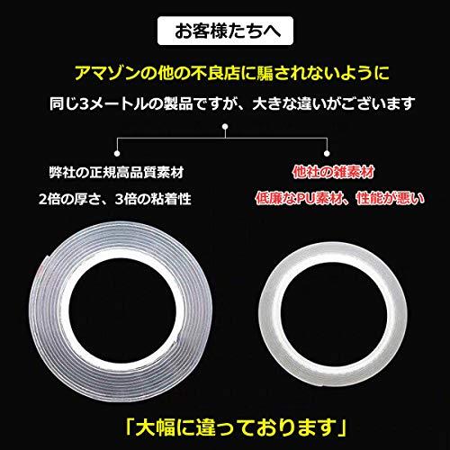 OTOKU『魔法両面テープ』