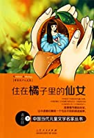 Huang Beijia Children anthology: where fairies live in Orange(Chinese Edition)