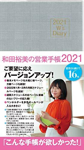 2021 W's Diary 和田裕美の営業手帳2021(グレンチェック)