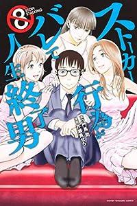 ストーカー行為がバレて人生終了男(8) (マガジンポケットコミックス)
