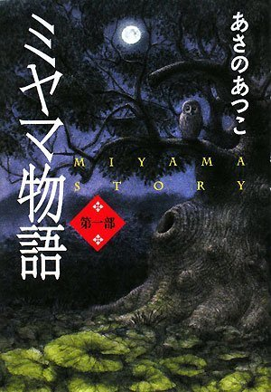 ミヤマ物語 第一部の詳細を見る