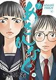 あさひなぐ (7) (ビッグコミックス)