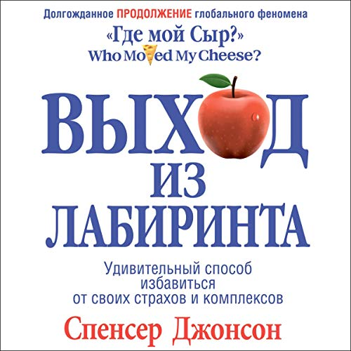 Page de couverture de Выход из лабиринта [Out of the Maze]