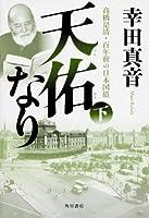 天佑なり 下  高橋是清・百年前の日本国債
