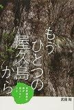 もうひとつの屋久島から―世界遺産の森が伝えたいこと (フレーベル館ノンフィクション)