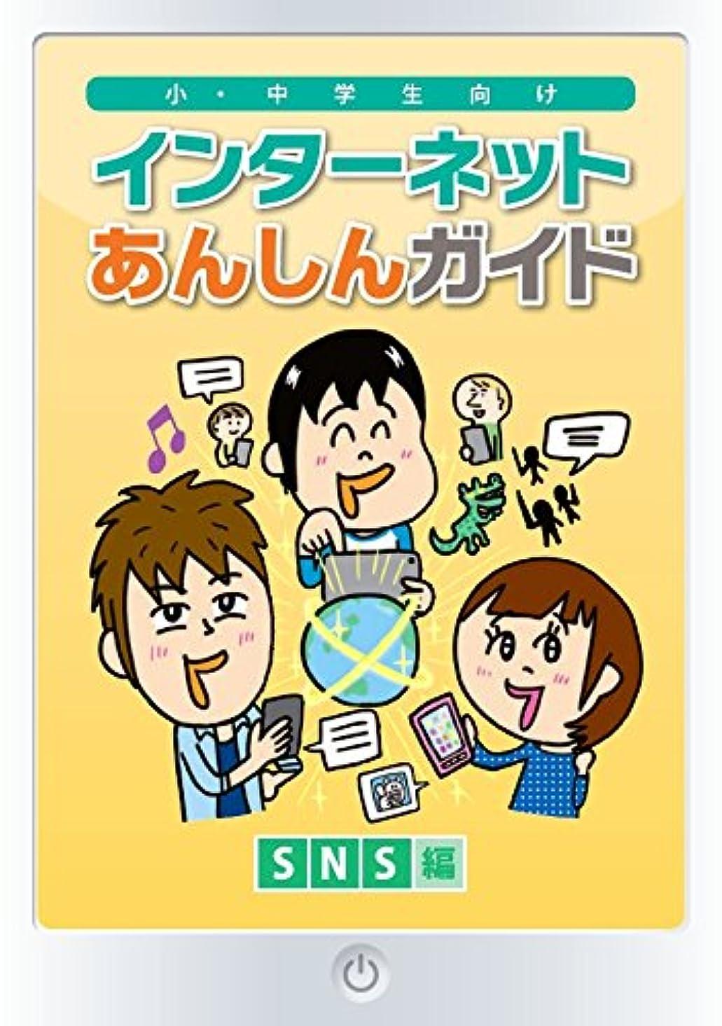 パートナー提案するアグネスグレイ【無料】 インターネットあんしんガイド SNS編   ダウンロード版