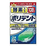 酵素入りポリデント 入れ歯洗浄剤 99.9%除菌 108錠
