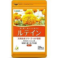 シードコムス ルテイン & ゼアキサンチン サプリメント 約1ヶ月分 30粒