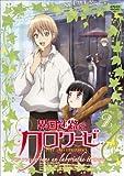 異国迷路のクロワーゼ The Animation 第2巻[DVD]