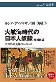 大航海時代の日本人奴隷-増補新版 (中公選書 116) - ルシオ・デ・ソウザ, 岡 美穂子