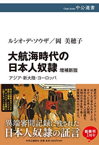 大航海時代の日本人奴隷-増補新版 (中公選書 116)