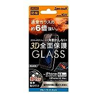 レイ・アウト iPhone 11 Pro Max/XS Max用 フルカバー液晶保護ガラスフィルム 防埃 3D 10H アルミノシリケート ブルーライトカット ソフトフレーム(ブラック)ray-out RT-P22FSG/BMB