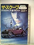 ザ・スクープ (1983年)
