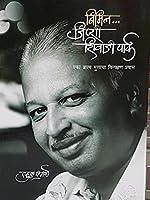 Nimitta窶ヲ Gypsy Shivaji Prak