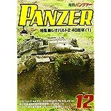 PANZER(パンツァー) 2019年 12 月号 [雑誌]