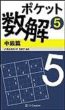 ポケット数解5 中級篇 (ポケットパズル)