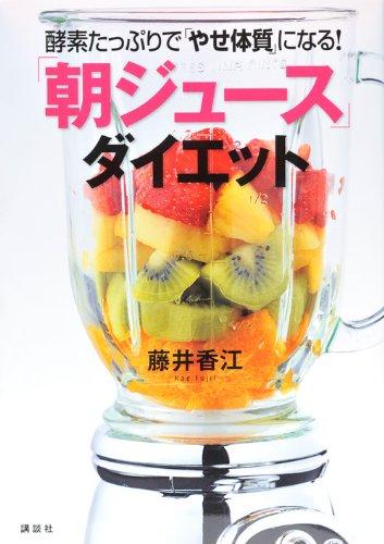 酵素たっぷりで「やせ体質」になる! 「朝ジュース」ダイエット (講談社の実用BOOK)の詳細を見る