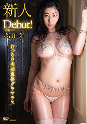 永富仁菜 Debut! [DVD]