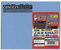 グリーンマックス Nゲージ 1016T 国鉄キハ23形 (一般色) 2輌トータル (塗装済車両キット)