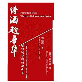 诗酒趁年华:古诗词中的诗酒人生 - 詩酒趁年華:古詩詞中的詩酒人生 [Poems Like Wine: The Best of Life in Ancient Poetry]                   By:                                                                                                                                 郭瑞祥 - 郭瑞祥 - Guo Ruixiang                               Narrated by:                                                                                                                                 微笑,转身 - 微笑,轉身 - Wixiao zhuanshen                      Length: 9 hrs and 24 mins     Not rated yet     Overall 0.0