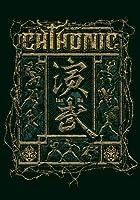 演武(イェン・ブ)~ライヴ・イン・フォルモズ・フェスティバル2013【DVD/日本語字幕付】