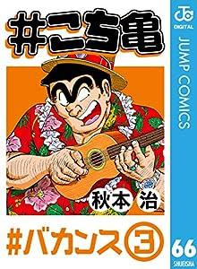 #こち亀 66 #バカンス‐3 (ジャンプコミックスDIGITAL)