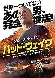 バッド・ウェイヴ [DVD] image