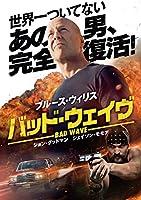 バッド・ウェイヴ [DVD]