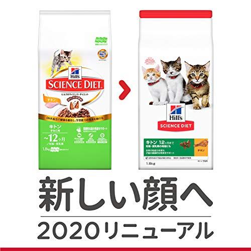 ヒルズサイエンス・ダイエットキャットフードキトン1歳まで健康的な発育をサポートチキン子猫/妊娠・授乳期800g