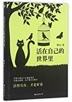 Live in Your Own World (Chinese Edition)