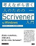 考えながら書く人のためのScrivener 入門 for Windows 小説・論文・レポート、長文を書きたい人へ